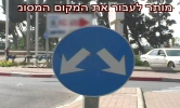 לעבור מימין או משמאל
