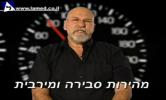 מהירות סבירה ומהירות מירבית 1