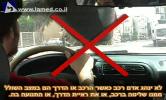 לא ינהג אדם רכב כשהרכב נמצא במצב העלול לסכן עוברי דרך