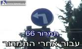תמרור 66