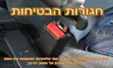 חגורת הבטיחות